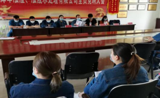 """库车泓澄水处理有限公司组织召开""""五·一""""期间安全生产动员部署大会"""
