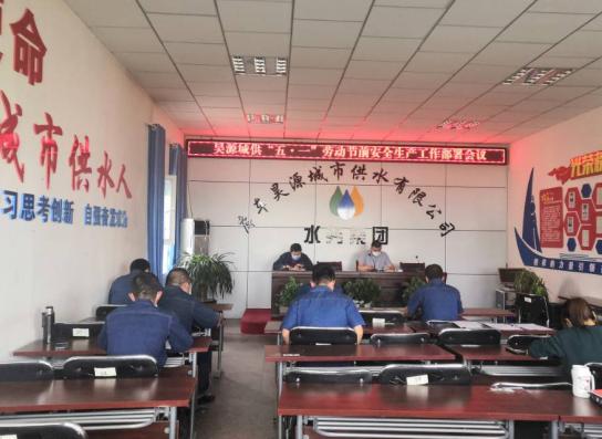 """昊源召开""""五·一""""劳动节前安全生产 工作部署会"""