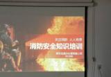 """泓澄水处理公司开展""""119""""消防知识培训活动"""
